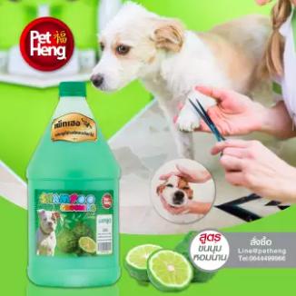 Petheng Dog Shampoo แชมพูสุนัขสูตรมะกรูด