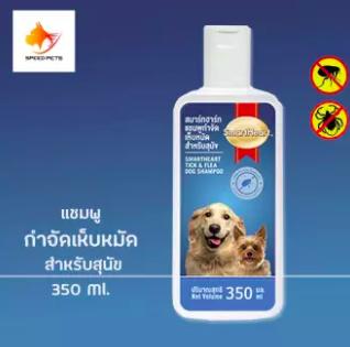 Smartheart Dog Shampoo สมาร์ทฮาร์ท แชมพูกำจัดเห็บหมัดสุนัข